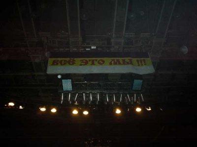 """17 декабря 2006 - Санкт-Петербург - ДС Юбилейный - """"На пороге Неба"""""""
