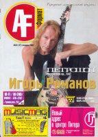 17 декабря 2006 - Перед концертом Игорь Романова даёт интервью журналу Audio Format