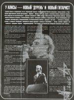 """30 мая 1997 - После концерта К.Кинчев даёт интервью газете """"Рок-сити"""""""