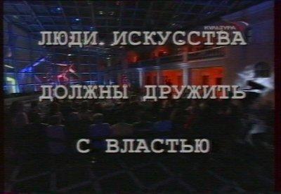 """28 ноября 2002 - Кинчев и Макаревич в передаче """"Культурная революция"""" канал """"Культура"""""""