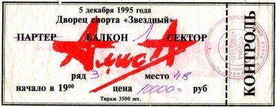 """5 декабря 1995 - Концерт - Липецк - Дворец спорта """"Звёздный"""""""