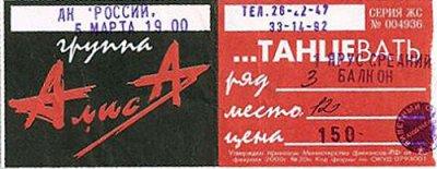 """5 марта 2002 - Концерт - Саратов - ДК """"Россия"""" - «...Танцевать»"""