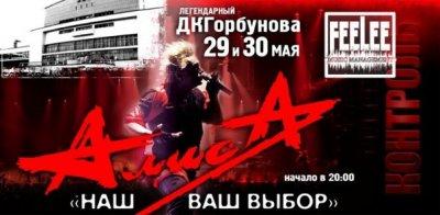 """29 мая 2009 - Концерт - Москва - ДК им. Горбунова - """"Наш Ваш Выбор"""""""