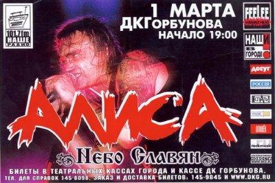 1 марта 2003 - Концерт - Москва - ДК Горбунова - «Небо славян»