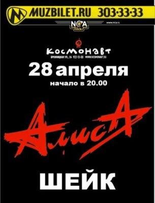 """28 апреля 2012 - Санкт-Петербург - клуб """"Космонавт"""" - """"Шейк! Шейк!"""""""