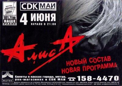 4 июня 2004 - Москва - СДК МАИ