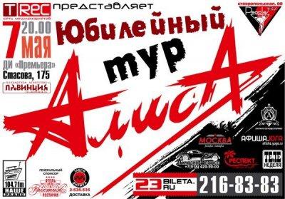 """7 мая 2009 - Концерт - Краснодар - Дворец Искусств """"Премьера"""""""