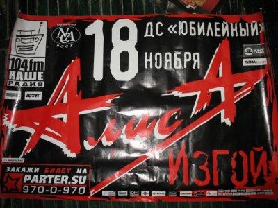 """18 ноября 2005 - Концерт - Санкт-Петербург - ДС «Юбилейный» - """"Изгой"""""""
