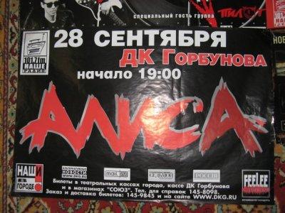 28 сентября 2002 - Концерт - Москва - ДК Горбунова