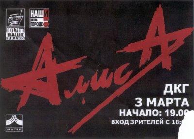 3 марта 2006 - Концерт - Москва - ДК Горбунова