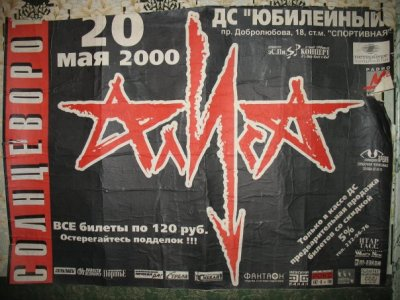 20 мая 2000 - Концерт - Санкт-Петербург - ДС «Юбилейный» - «Солнцеворот»