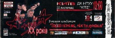 22 ноября 2003 - Концерт - Киев - ДК КПИ