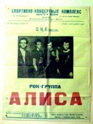 15 октября 1988 - Концерт - Ленинград - СКК им.Ленина - два концерта (начало в 16:00 и в 20:00)