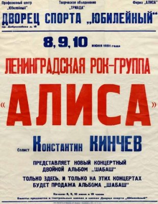 9 июня 1991 - Концерт - Санкт-Петербург - ДС «Юбилейный»-«Шабаш»