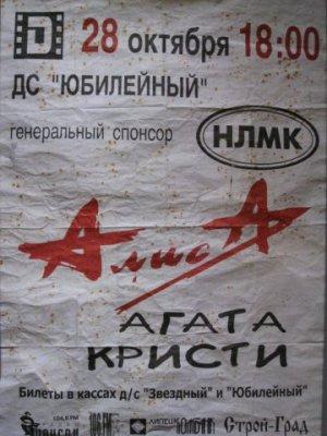 28 октября 2001 - Концерт - Липецк - ДС «Юбилейный» (с Агатой Кристи)