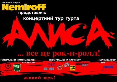 16 февраля 2002 - Начало Тура по Украине «...всё це рок-н-ролл!»