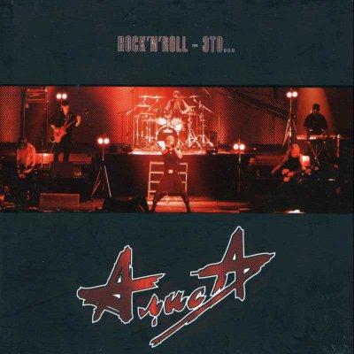 7 ноября 2006 - Официальный выпуск сингла «Рок-н-ролл это...»