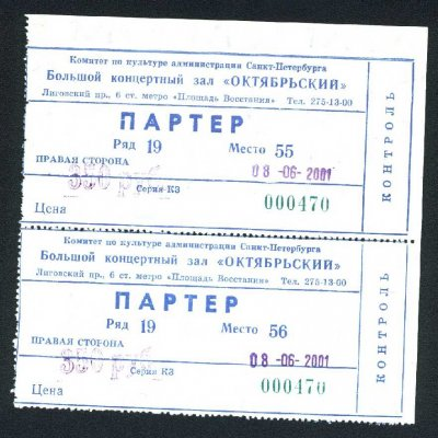 8 июня 2001 - Концерт - Санкт-Петербург - БКЗ «Октябрьский» - «Немного огня в середине пути...»