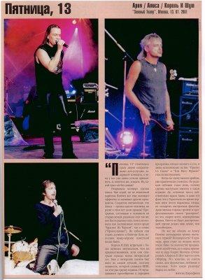 13 июля 2001 - Концерт - Москва - «Зелёный театр» - «Пятница 13-е»
