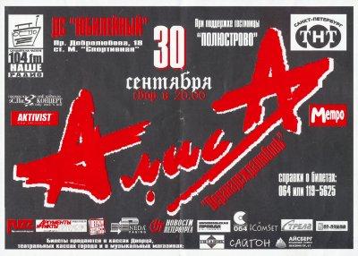 30 сентября 2001 - Концерт - Санкт-Петербург - ДС «Юбилейный» - «Веранадеждалюбовь»