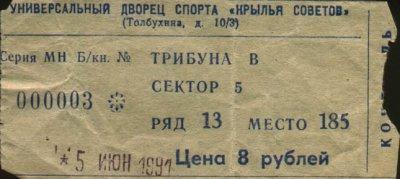 5 июня 1991 - Концерт - Москва - УДС «Крылья Советов» - «Шабаш»