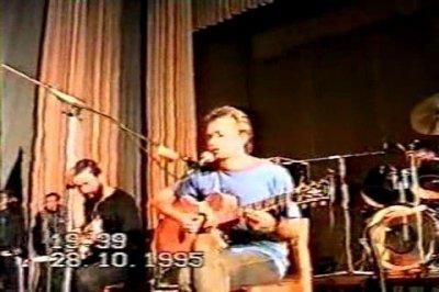 28 октября 1995 - Концерт - Воронеж - ДК им.50-ти летия Октября