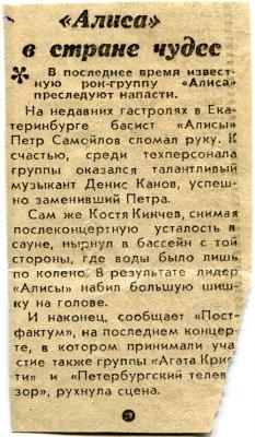 20 декабря 1992 - Сломавшего палец Петра Самойлова заменил Денис Канов