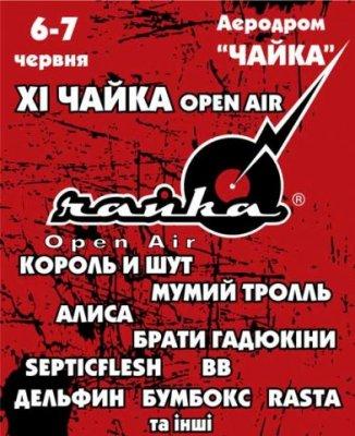 6 июня 2009 - Концерт - Киев - аэродром Чайка, 11-й Фестиваль ЧАЙКА Open Air