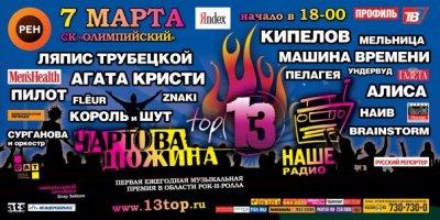 7 марта 2008 - Москва - СК «Олимпийский» - «Чартова дюжина»