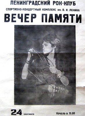 24 сентября 1990 - Концерт - Ленинград - СКК им.Ленина - Концерт памяти Цоя (сборный)