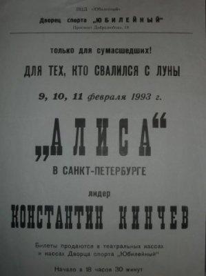 10 февраля 1993 - Концерт - Санкт-Петербург - ДС «Юбилейный»- «Для тех, кто свалился с Луны»
