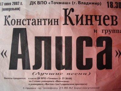 17 июня 2002 - Концерт - Владимир - ДК ВПО «ТочМаш»