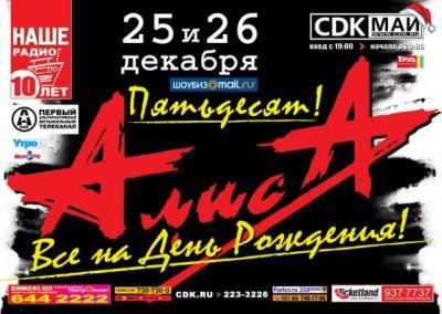 26 декабря 2008 - Облом - Москва - ДК МАИ - «Пятьдесят! - Все на День Рождения!»