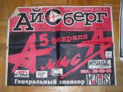 5 февраля 2000 - Концерт - Самара - Развлекательно-концертный центр «Айсберг»