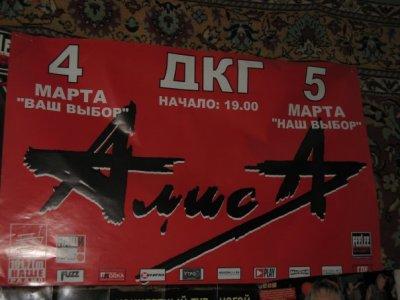 5 марта 2005 - Концерт - Москва - ДК им.Горбунова - Наш выбор