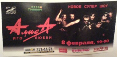 """8 февраля 2008 - Концерт - Екатеринбург - ККЗ «Космос» - """"Иго любви"""""""