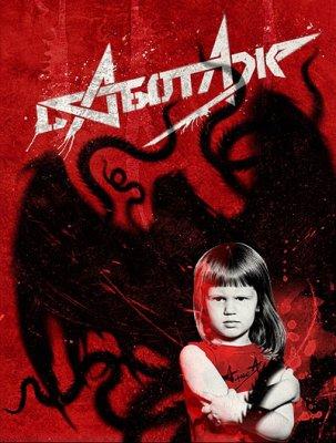 7 сентября 2012 - Опубликован Пресс-релиз к альбому «Саботаж»