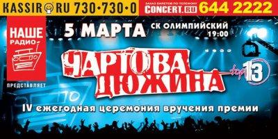 5 марта 2011 - Концерт - Москва - СК «Олимпийский» - IV Ежегодная Церемония вручения премии «Чартова Дюжина»