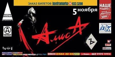 "5 ноября 2010 - Концерт - Москва - Клуб ""Arena Moscow"" - Презентация альбома «Ъ»"