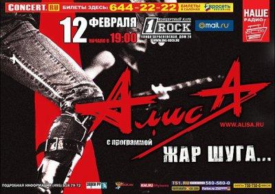 12 февраля 2010 - Концерт - Москва - клуб «1ROCK» с программой «Жар Шуга...»