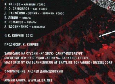 29 сентября 2012 - Выход альбома «Саботаж»