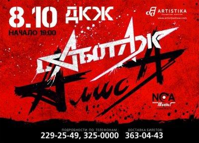 """8 октября 2012 - Концерт - Новосибирск - ДК Железнодорожников - Презентация альбома """"Саботаж"""""""
