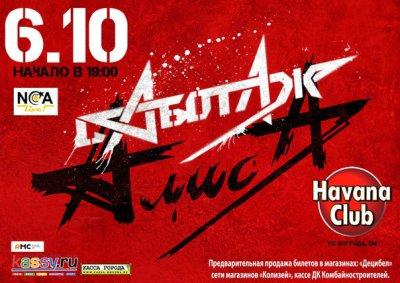 """6 октября 2012 - Концерт - Красноярск - Havana club - Презентация альбома """"Саботаж"""""""