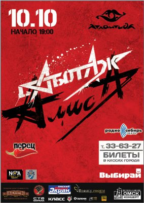 "10 октября 2012 - Концерт - Омск - Клуб Атлантида - Презентация альбома ""Саботаж"""