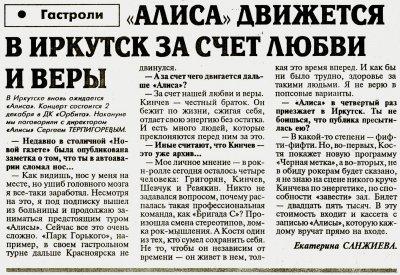 "2 декабря 1994 - облом -Иркутск - ДК ""Орбита"" - «Метка тур»"