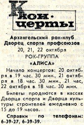 20 октября 1989 - Концерт - Архангельск - Дворец Спорта