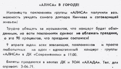 """9 апреля 1991 - Концерт - Ангарск - ДК """"Современник"""""""