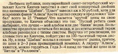 июнь 1991 - Выход пластинки «Шабаш»
