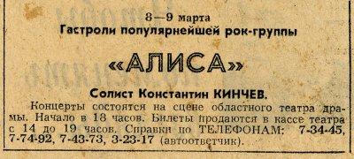 9 марта 1992 - Концерт - Великий Новгород - Областной Театр Драмы