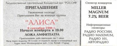 9 сентября 1996 - Концерт - Москва - ГЦКЗ «Россия»